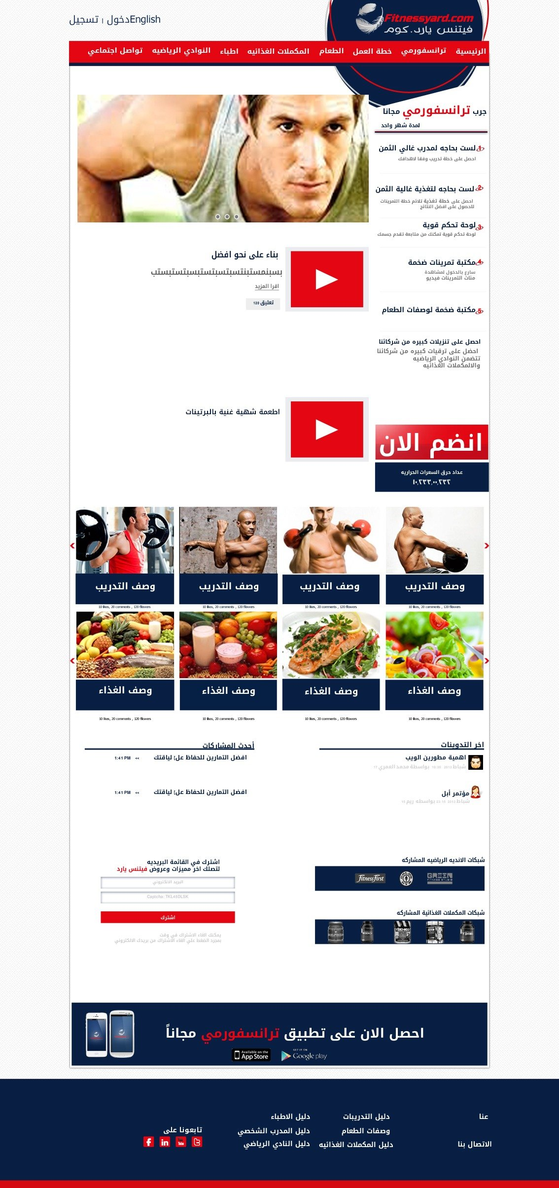 fitnessyard arabic website blue edition 2