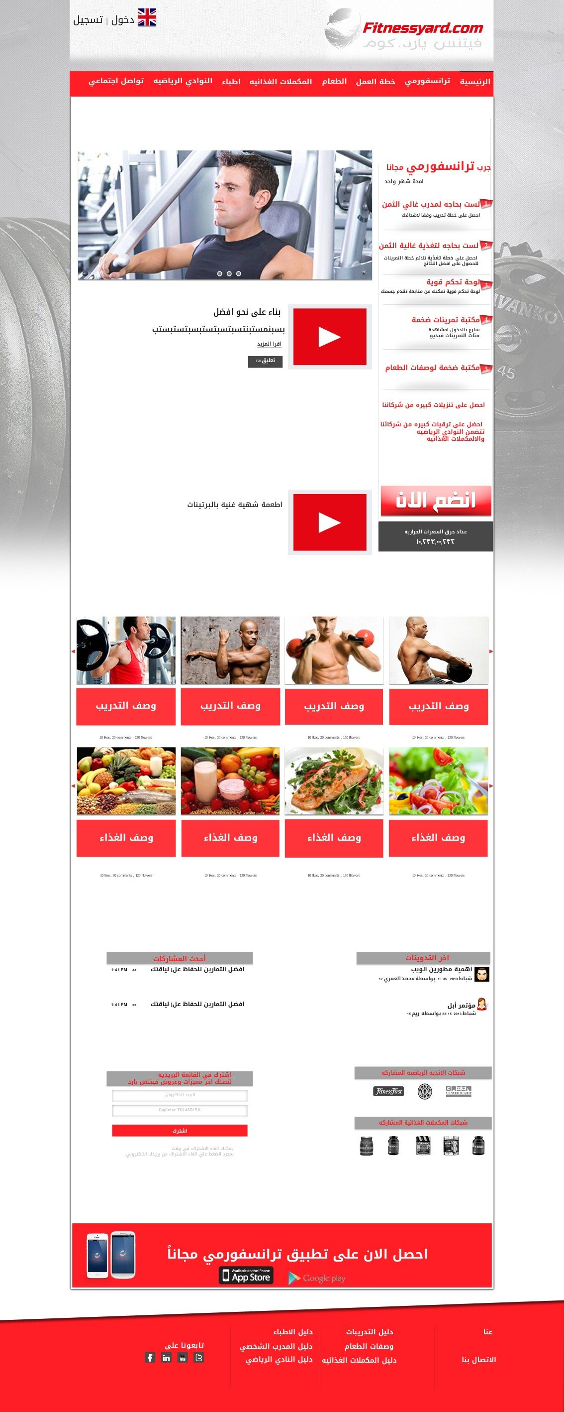fitnessyard arabic website design