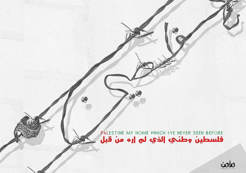 palestine my home poster design momenarts