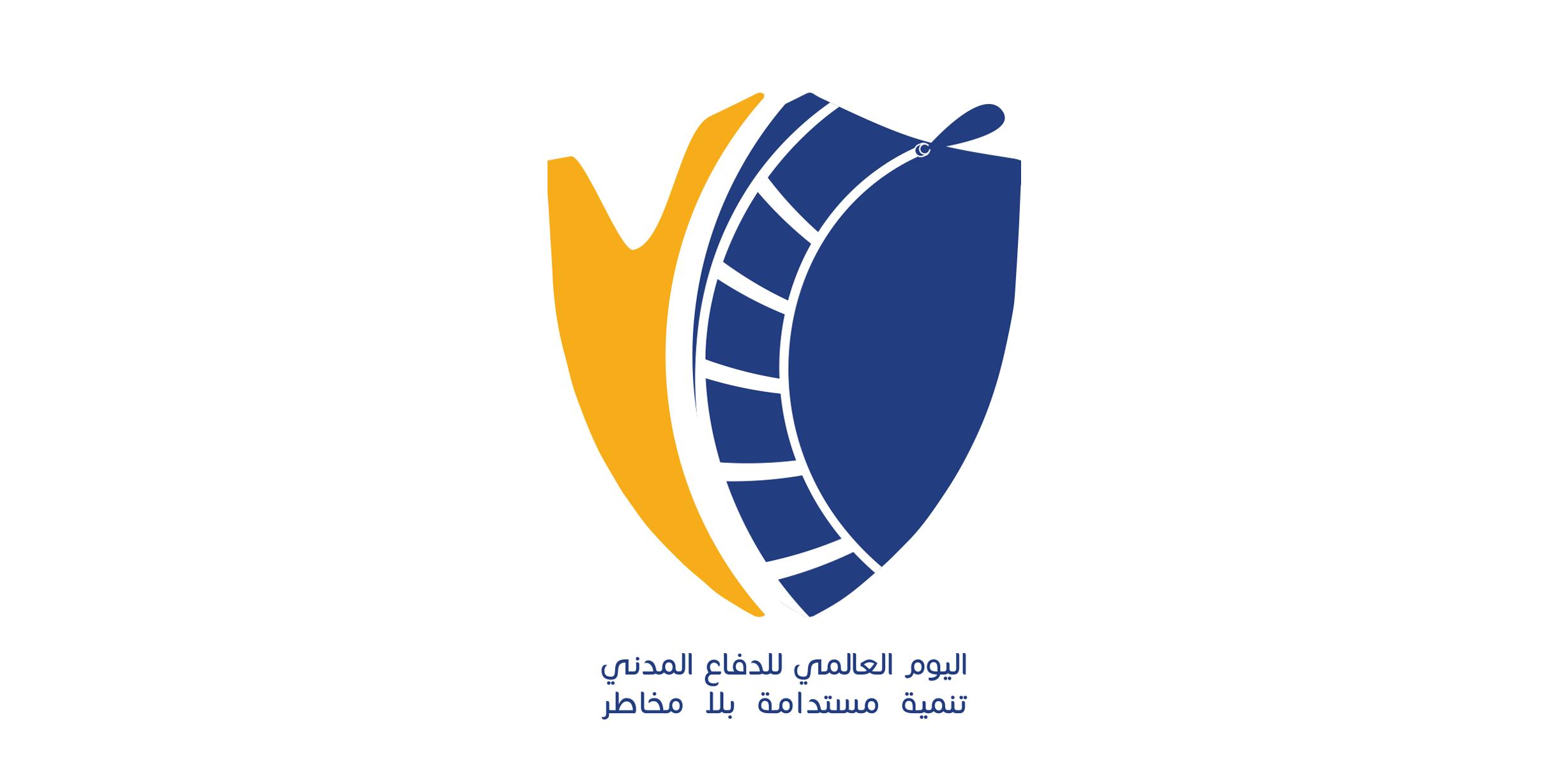 saudi international day of civil defense logo momenarts