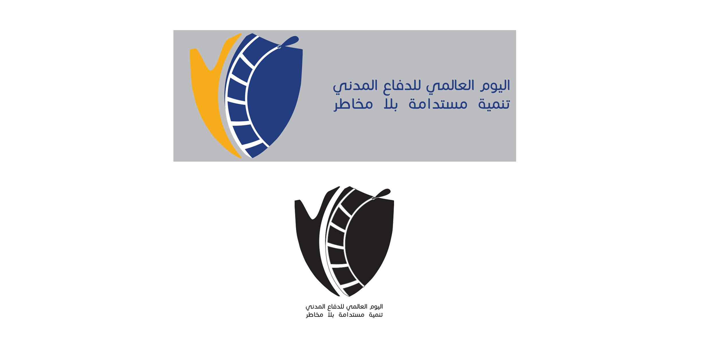 saudi international day of civil defense logo variations