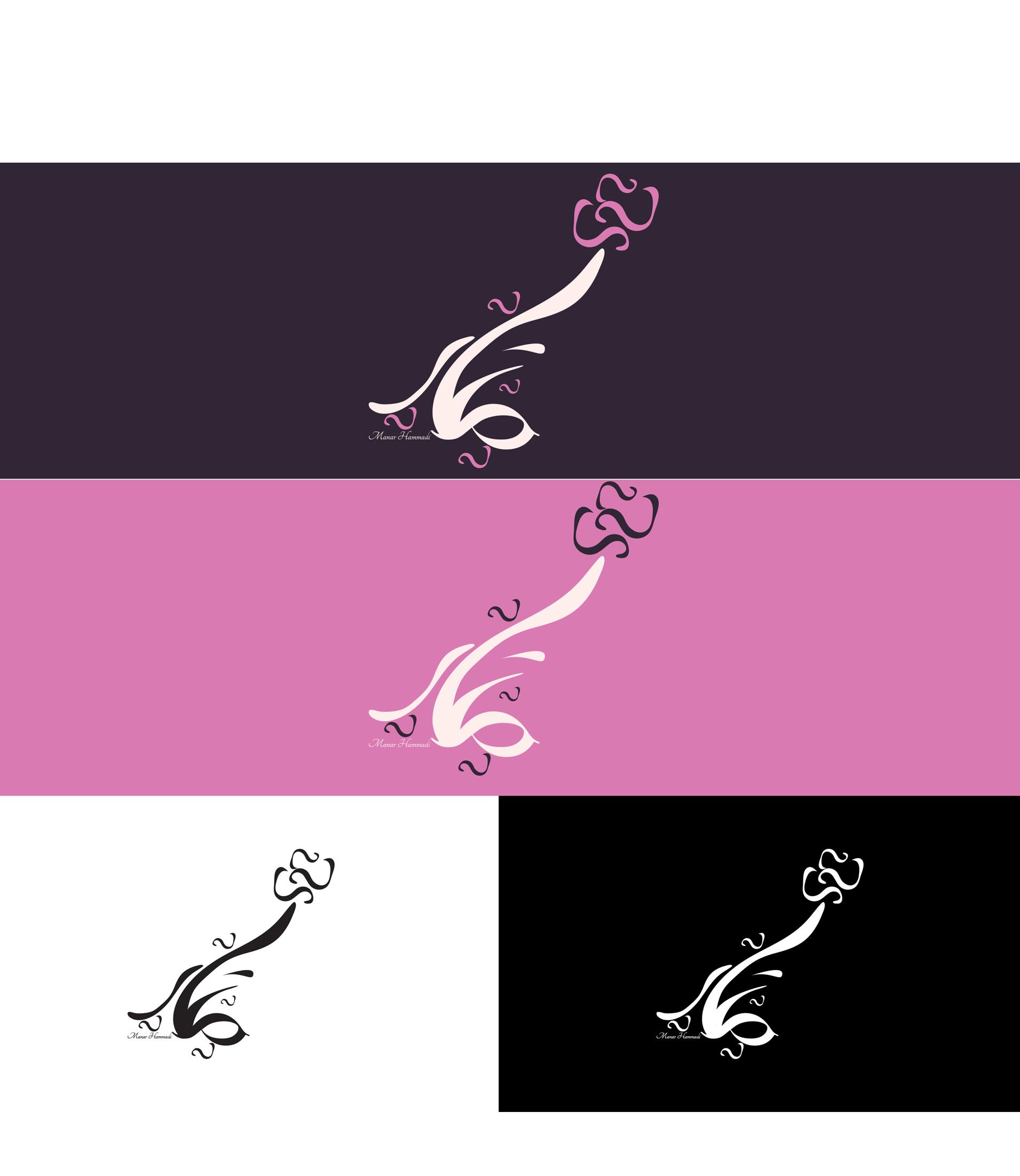 manar hammadi logo variations