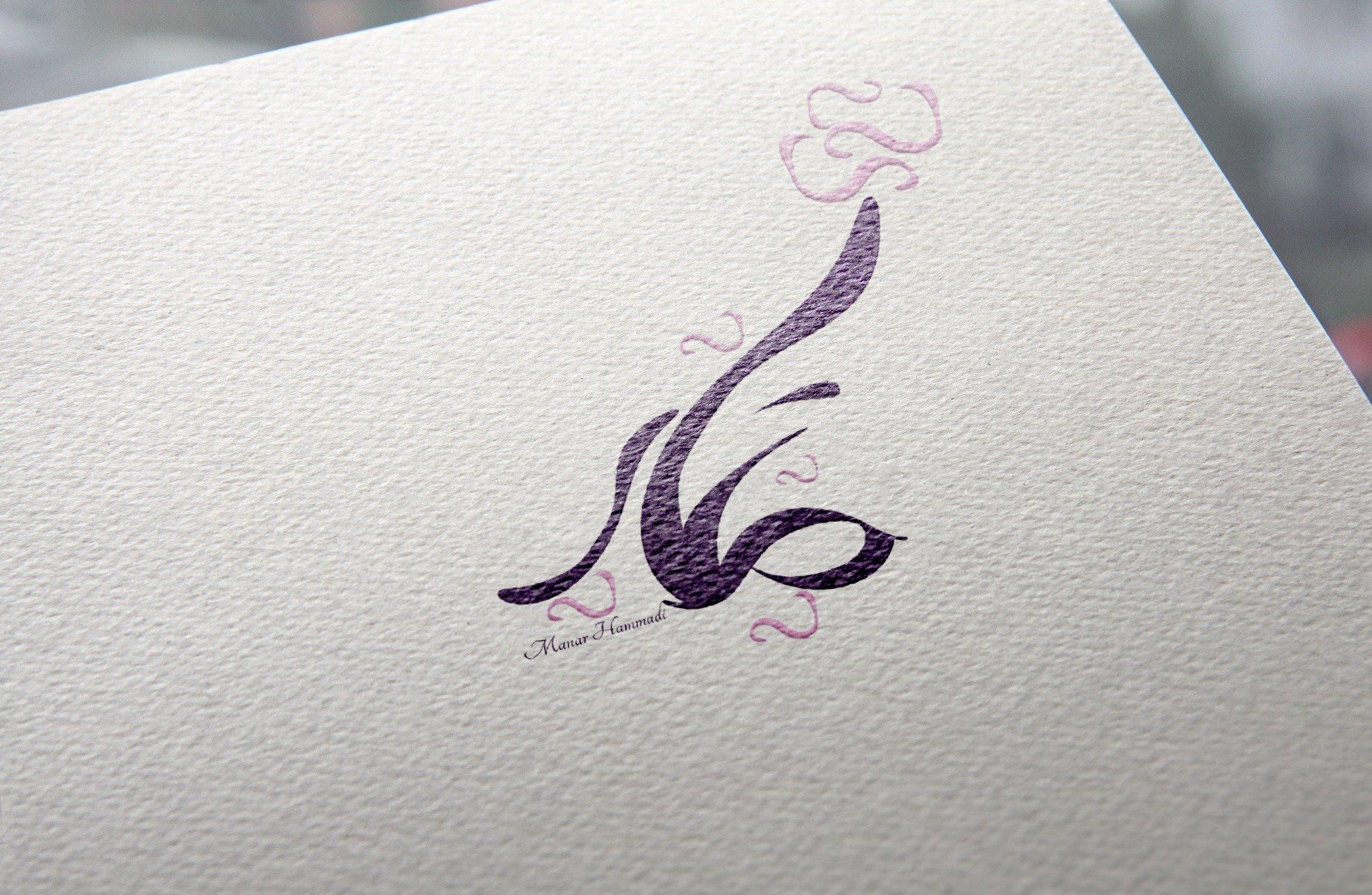 manar hammadi natural printed logo momenarts