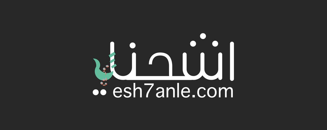 esh7anle final logo color var 2
