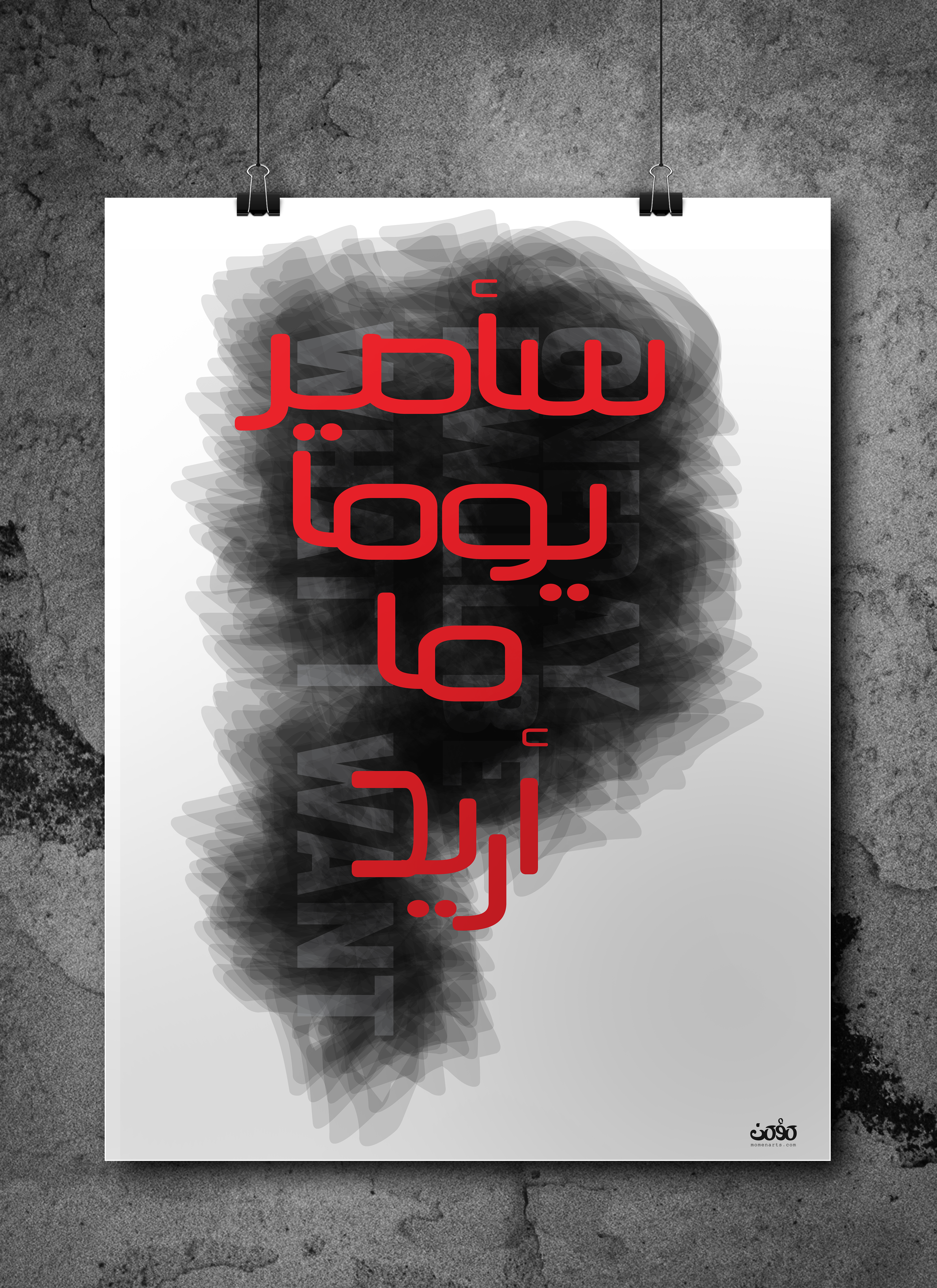typography poster design quote for mahmmoud darwish momenarts