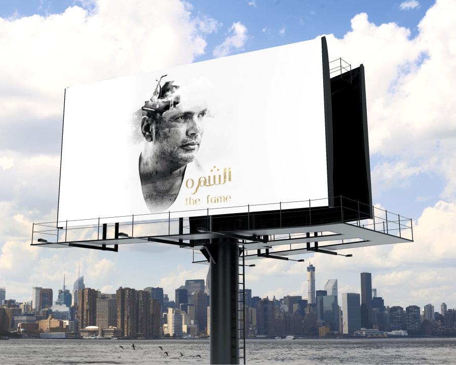 billboard alshohrah movie momenarts
