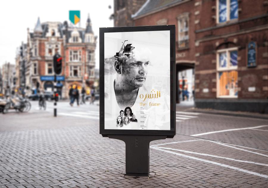 street billboard amrdiab movie alshohrah momenarts