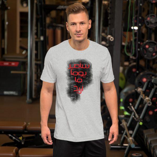 Typography quote for Mahmmoud Darwish – Short-Sleeve Unisex T-Shirt - Athletic Heather-01