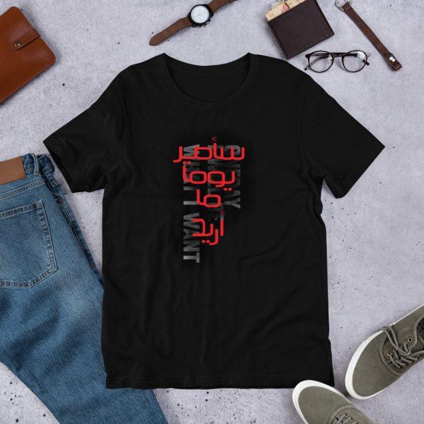 Typography quote for Mahmmoud Darwish - Short-Sleeve Unisex T-Shirt - Black