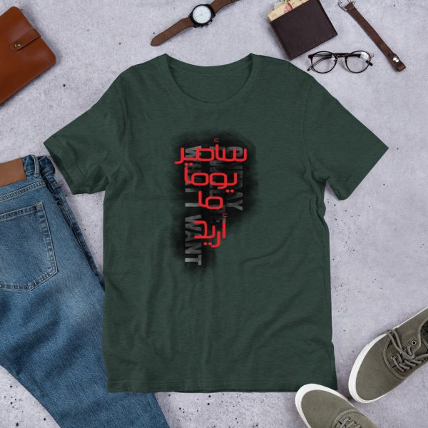 Typography quote for Mahmmoud Darwish - Short-Sleeve Unisex T-Shirt - Heather Forest
