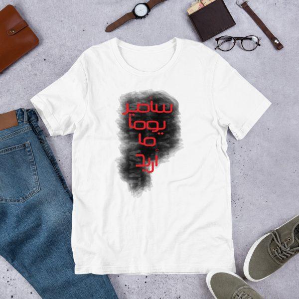 Typography quote for Mahmmoud Darwish - Short-Sleeve Unisex T-Shirt - White