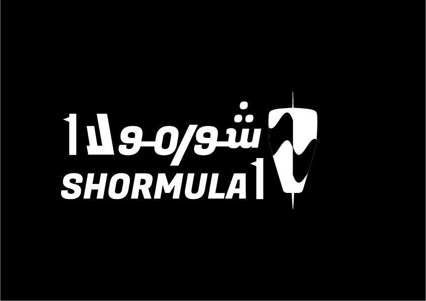 Shormula 1 Logo Options Momenarts (3)