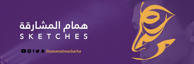 Hamam Almasharka Sketches Twitter Cover