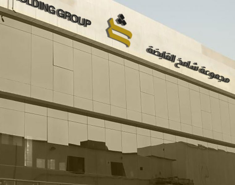 Shamiekh Holding Group Building New Logo