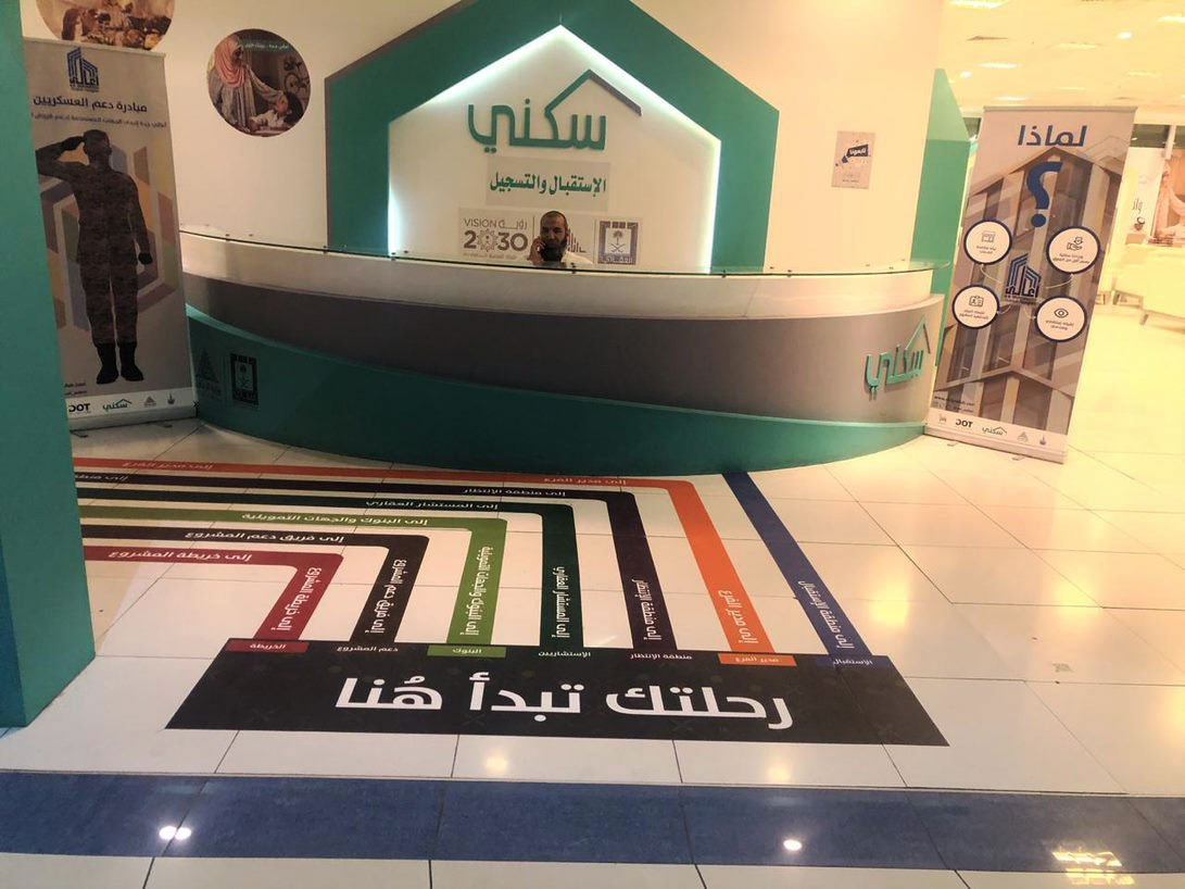 Aalijeddah Sales Center Branding