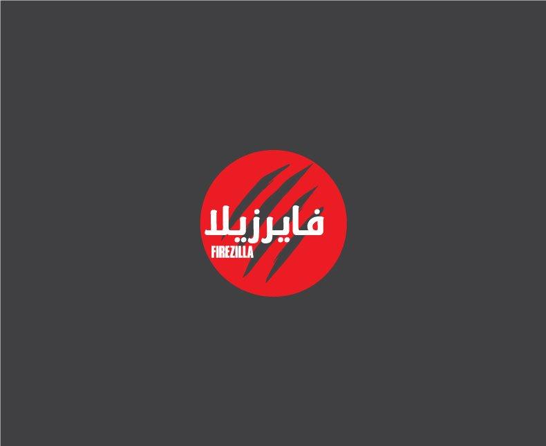 Firezilla Arabic Logo