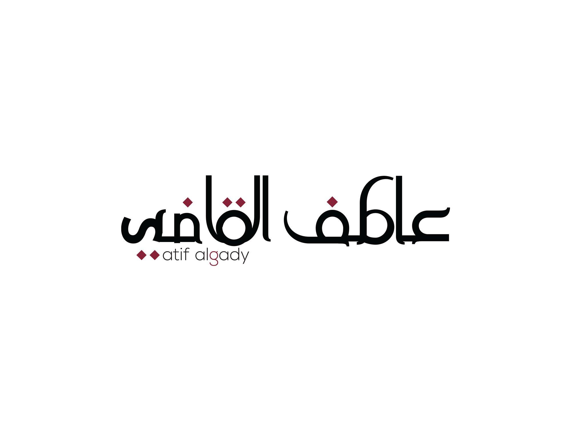 Logo Atif Al Gady